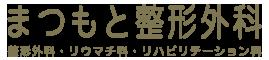 まつもと整形外科|滋賀県(JR湖西線)新旭駅前徒歩0分!!