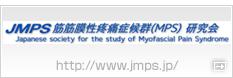 広範囲の筋肉に継続的に疼痛が起きる筋筋膜性疼痛症候群 (英名: MPS: Myofascial Pain Syndrome)に関する医師による研究組織